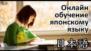 Японский язык. Как проходит обучение на моих онлайн курсах по японскому языку?