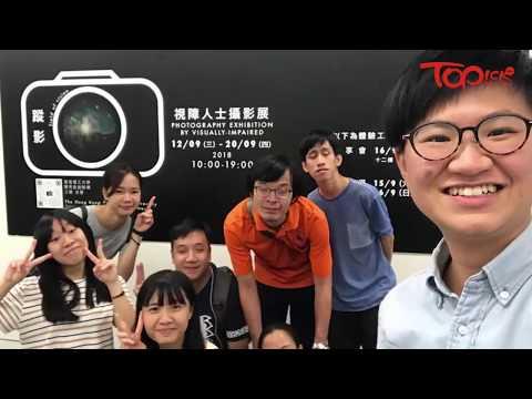 2018年12月5日《TOPICK!》90後年輕人推廣盲人攝影 視障參加者:有決心不會做不到