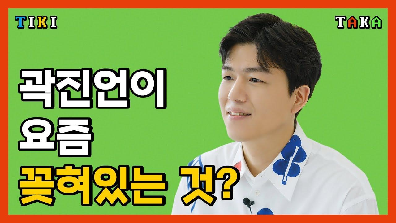 고즈넉한 곽진언의 소확행은? l 곽진언, 곽진언인터뷰, kwakjineon