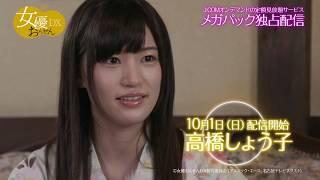 セクシー女優が本音を語る番組「女優おんせん」がDX版でJ:COMオンデマン...