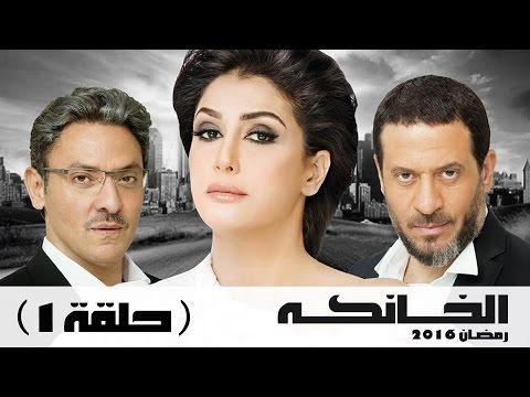 مسلسل الخانكة - الحلقة 1 (كاملة) | بطولة غادة عبدالرازق motarjam