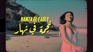 Hamza El Fadly - Nejma F Nhar (EXCLUSIVE Lyric Clip)   (حمزة الفضلي - نجمة في نهار (حصريآ