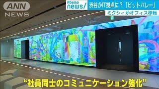 ITの渋谷回帰・・・ミクシィが新オフィスに込めた狙いは(19/12/10)