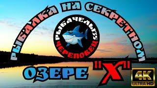 На рыбалка секретном Озере Х