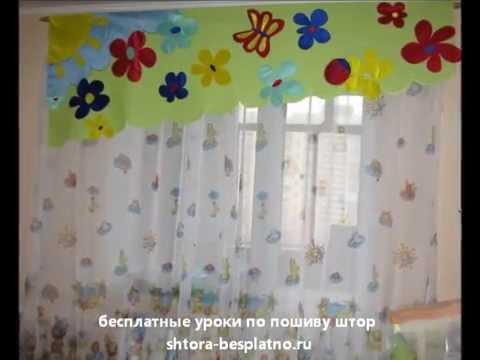 Красивые шторы для уюта в детской комнате