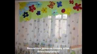 Красивые шторы для уюта в детской комнате(http://shtora-besplatno.ru/youtube/free - БЕСПЛАТНЫЕ видеоуроки по пошиву штор своими руками. Хотите сшить шторы для детской..., 2013-04-28T07:23:17.000Z)