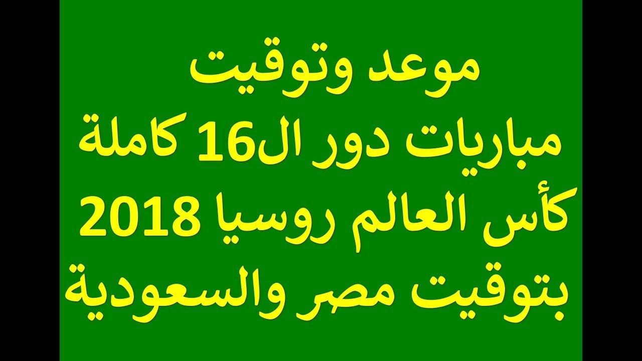 موعد وتوقيت مباريات دور ال16 فى كاس العالم روسيا 2018 كاملة بتوقيت مصر والسعودية