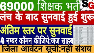 69000 Teacher Recruitment Latest News | District Allotment List | Revise Key Court Update