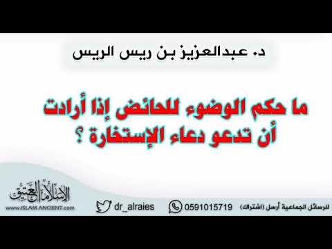 ما حكم الوضوء للحائض إذا أرادت أن تدعو دعاء الإستخارة د عبدالعزيز الريس Youtube