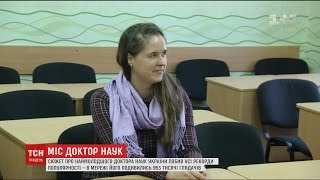 Цікава наука: наймолодший доктор наук в Україні прокинулася знаменитою