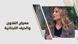سيرين أبو غزالة - معرض الفنون والحرف اللبنانية
