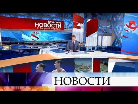 Выпуск новостей в 18:00 от 18.07.2019