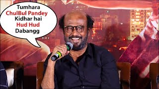 Rajinikanth Back To Back Hilarious Funny Moment At Darbar Trailer Launch Event