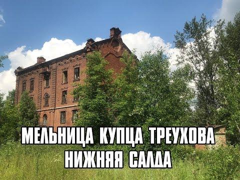 Мельница купца Треухова. Нижняя Салда