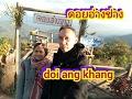 เที่ยวดอยอ่างข่างเชียงใหม่ดูพระอาทิตย์ขึ้น doi ang khang