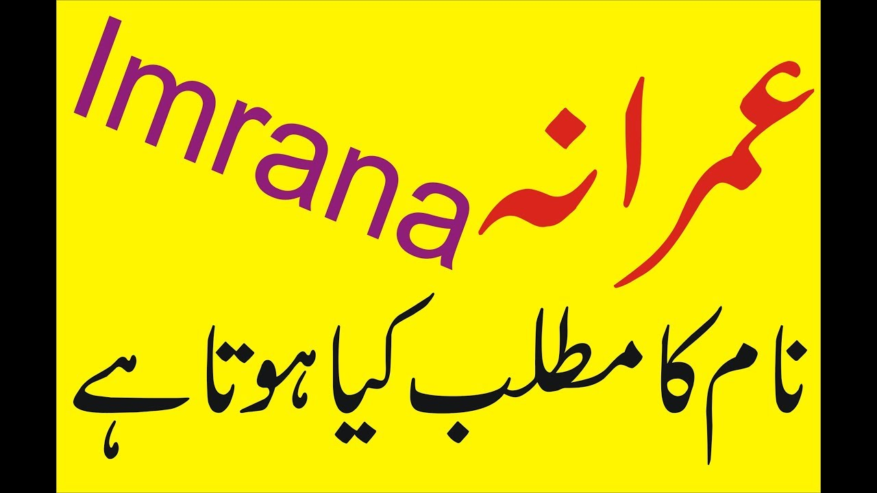 imrana name