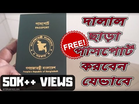 How to apply for BANGLADESH Machine Readable Passport MRP Online | Tipur Faizlami