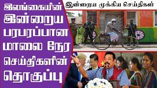 🇱🇰இலங்கையின் இன்றைய மாலை நேர செய்திகளின் தொகுப்பு Today Srilanka evening News Tamil Ceylon Voice