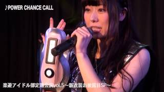【楽遊アイドル部 】定期公演vol.5!「 新衣装お披露目SP」 楽曲はゲス...