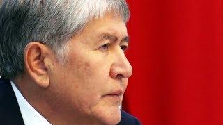 Атамбаев не будет извиняться | АЗИЯ | 16.11.17