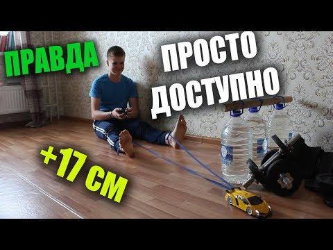 Как увеличить длину ног мужчине