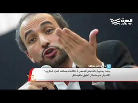 فتح تحقيق في شكوى سلفية سابقة ضد المفكر الإسلامي طارق رمضان بتهمة -الاغتصاب والاعتداء الجنسي-