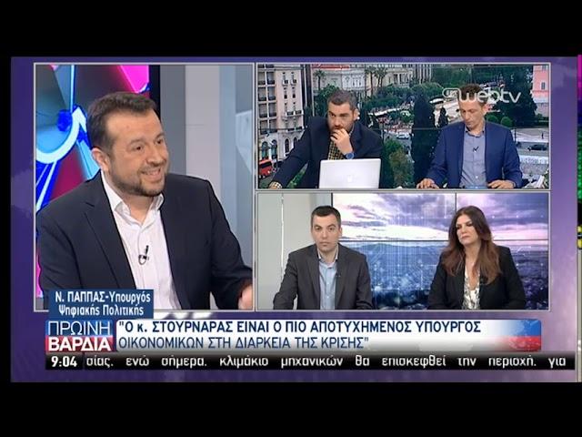 <span class='as_h2'><a href='https://webtv.eklogika.gr/' target='_blank' title='Ο υπουργός Ψηφιακής Πολιτικής Ν. Παππάς στην ΕΡΤ | 21/05/2019 | ΕΡΤ'>Ο υπουργός Ψηφιακής Πολιτικής Ν. Παππάς στην ΕΡΤ | 21/05/2019 | ΕΡΤ</a></span>