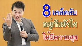 """8 เคล็บลับอยู่กันยังไงให้มี """"ความสุข"""" I จตุพล ชมภูนิช I Supershane Thailand"""