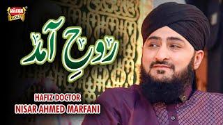 New Naat 2018-19 - Roo e Ahmed - Nisar Ahmed Marfani - Heera Gold 2018