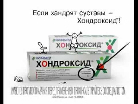 Хондроксид гель