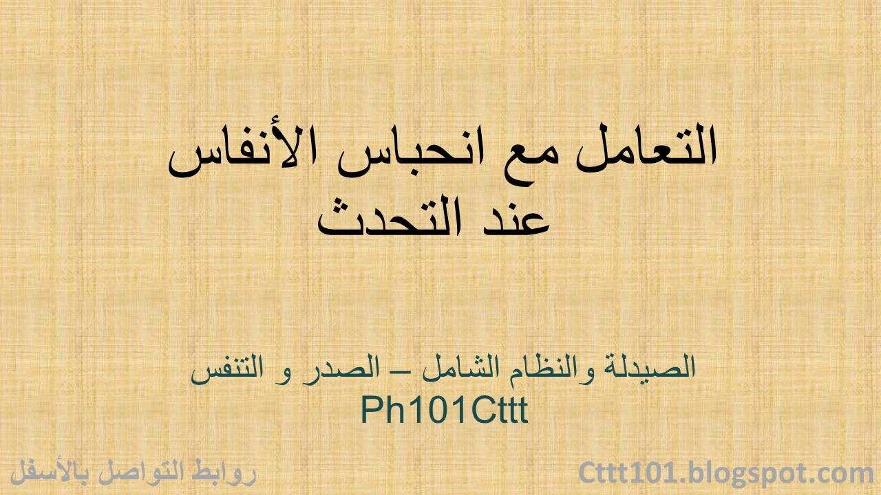 علاج ضيق النفس اثناء الكلام في صحة التنفس أبونورأحمدي Youtube
