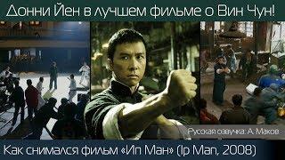 Ип Ман: как снимали один из лучших фильмов о Вин Чун! (Ip Man, 2008)