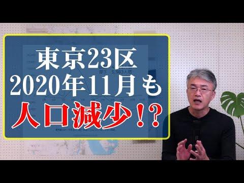 流出超過が継続中【23区人口推計】