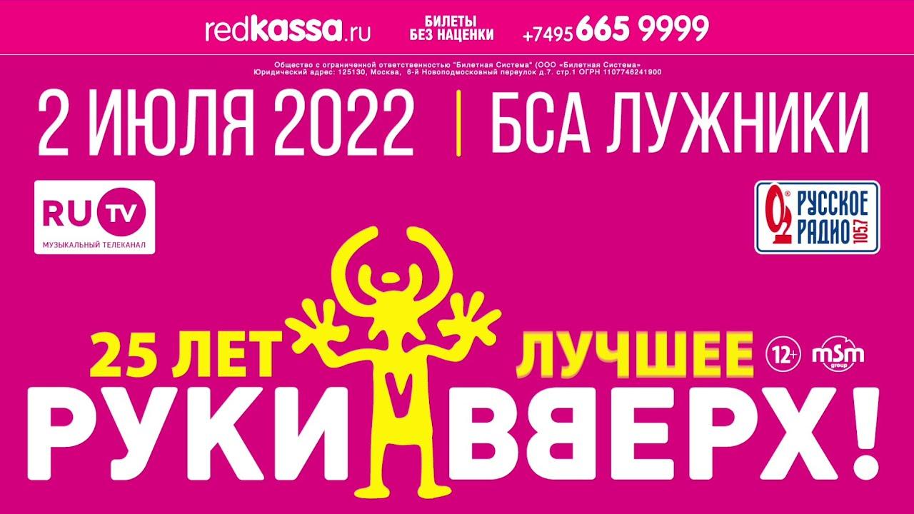 Руки Вверх! / Москва, БСА Лужники / 2 июля 2022