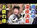 深夜0時3分試合終了!雨の中陽川選手が決勝打!才木投手が6勝目!阪神が広島に意地の勝利!神宮球場でのヤジについても話します。