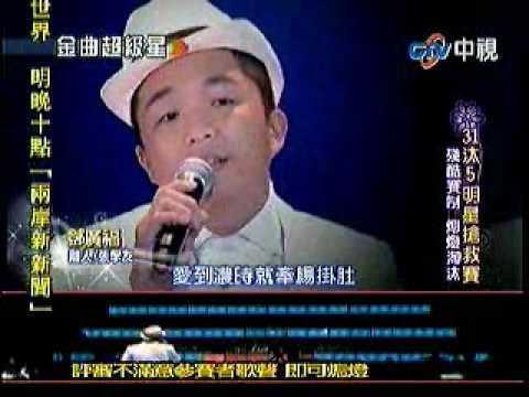 06.13.2010 鄧廣福with蕭煌奇@金曲超級星 你是我的眼 | Doovi
