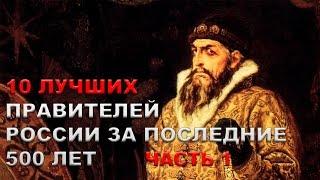 10 ЛУЧШИХ ПРАВИТЕЛЕЙ РОССИИ ЗА ПОСЛЕДНИЕ 500 ЛЕТ (часть 1)