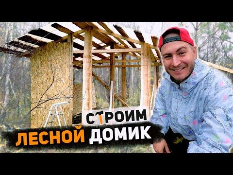 Строю домик в лесу ✅  [РОСТЯН] 2020