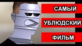 САМЫЙ УБЛЮДСКИЙ ФИЛЬМ Страсти Дон Жуана
