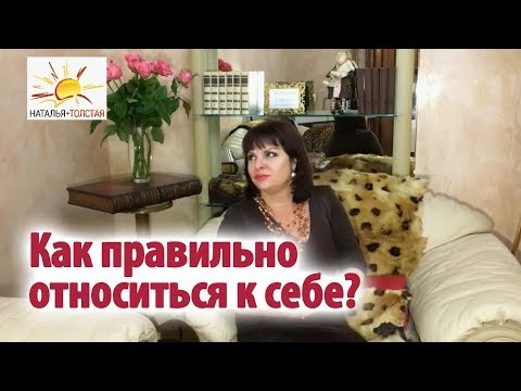 Наталья Толстая - Как правильно относиться к себе?