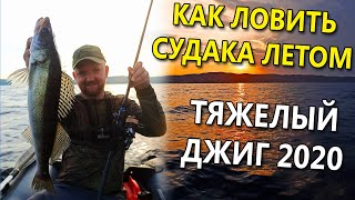 ЗДЕСЬ СУДАКА ТЬМА ТОЛЬКО НАЙДИ Ловля судака на джиг летом Рыбалка на спиннинг 2020