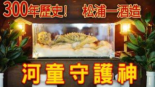 具有300年歷史!!松浦一酒造的河童守護神!!    |未確認生物|超自然|古文明|外星人|
