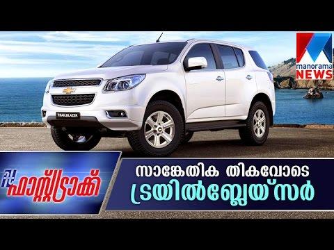 Chevrolet Trailblazer Suv Manorama News Youtube