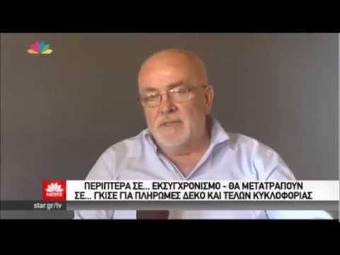 ΠΕΡΙΠΤΕΡΑ ΣΕ ΕΚΣΥΓΧΡΟΝΙΣΜΟ