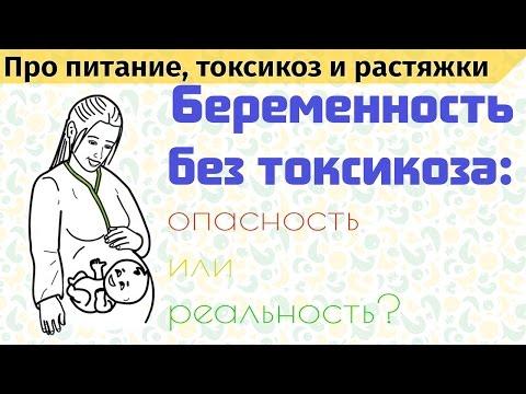 видео: Беременность без токсикоза