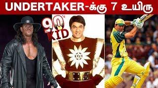 90s Kids-ன் நம்ப முடியாத Rumors  | Fun | Trending | Troll