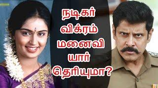 Tamil Hero சீயான் விக்ரம் Wife யார் தெரியுமா? | Actor Chiyaan Vikram Spouse