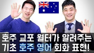 호주 교포에게 배우는 기초 호주 영어 회화 표현! | 호주 워홀러라면 주목! [KoreanBilly
