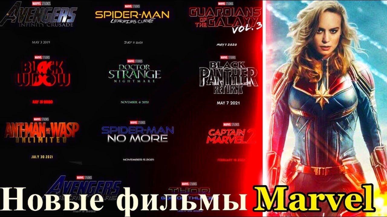 фильмы Marvel после войны бесконечности