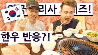 한우 처음 먹어보고 깜놀한 영국요리사!! 영국 요리사 한국 음식 투어 2탄 17편!!